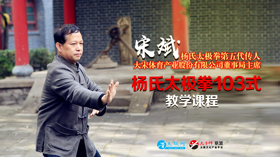杨氏太极拳103式分解教学(一)