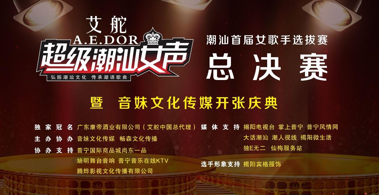 普宁超级潮汕女声举行总决赛暨音妹文化传媒开张庆典
