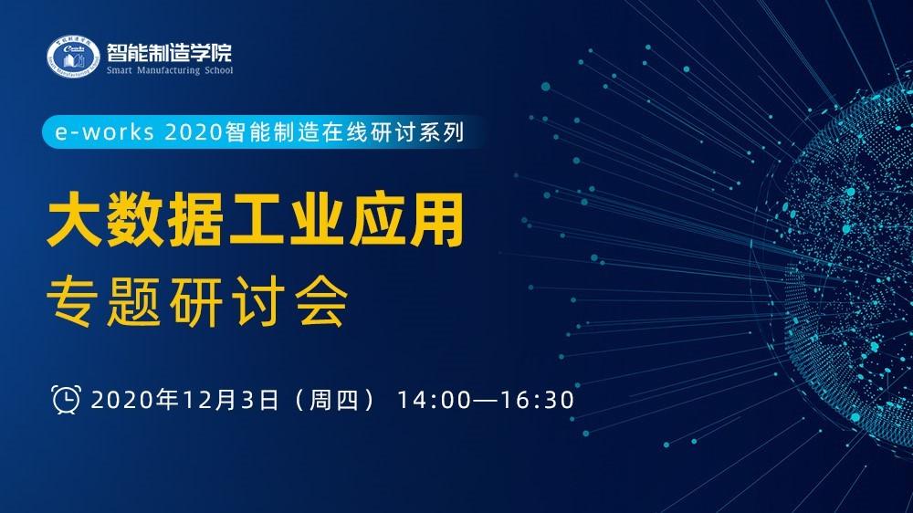 大数据工业应用专题研讨会